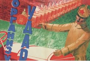 Н. Беккер. Сельскохозяйственный плакат. 1932