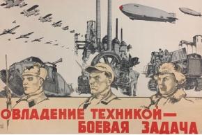 П. Аристова. За большевистский военный плакат. 1932