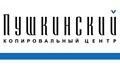 Копировальный центр «Пушкинский»