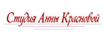 Студия Анны Красновой