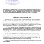 Рекомендательное письмо архитектору Денису Дубинину от проектного института «Красаэропроект» (Красноярск)