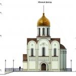 Архитектурное бюро MADE GROUP. Храм Святого Луки в Греции. Южный фасад