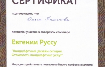Семинар Евгении Руссу «Ландшафтный дизайн сегодня. Стоимость ландшафтных услуг». Пермь, 2018