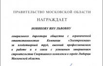Почетная грамота Правительства Московской области плодотворный труд и высокий профессионализм в работе м в связи с завершением строительства Спортивного комплекса в городе Люберцы