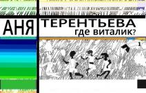 """Обложка к альбому группы """"Где Виталик"""""""