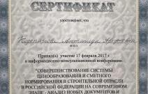 Сертификат А. А. Корепановой об участии в конференции «Совершенствование системы ценообразования и сметного нормирования в строительной отрасли РФ на современном этапе»