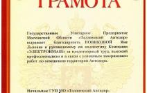 Грамота ГУП Московской области «Талдомский автодор» за успешное завершение работ по освещению территории Автодора