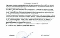Рекомендательное письмо архитектору Денису Дубинину от ООО «Дизайн-студия БАСТ» (Ижевск)