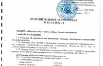 Типовой проект школы на 60 учашихся мест (д.Яхъя, Башкортостан)