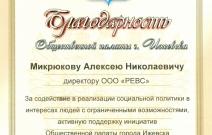 Благодарность строительной компании «РЕВС» от Общественной платы Ижевска за работу в интересах людей с ограниченными возможностями