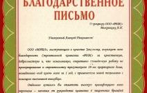 Благодарственное письмо строительной компании «РЕВС» от ООО «МИВА» за проектирование и строительство 28-квартирного дома