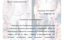 Благодарность строительной компании «РЕВС» от Karlsson за ремонтно-строительные и монтажные работы по реконструкции помещения