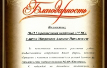 Благодарность строительной компании «РЕВС» от РОАО «Удмуртгаз» за строительство учебного полигона