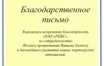 Благодарственное письмо строительной компании «РЕВС» от ИСК «Новая Недвижимость»